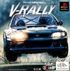 V-Rally (97) Championship Edition (Need For Speed: V-Rally)