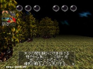 Wizardry VII: Gadeia no Houshu