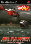 Air Ranger: Rescue Helicopter (Air Ranger: Rescue From Sky)