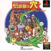 Densetsu Kemono no Ana: Monster Complete World Ver.2 (Hole Of The Legend Monster)