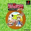 Bokujou Monogatari: Harvest Moon For Girls