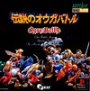 Densetsu no Ogre Battle: The March Of The Black Queen (Ogre Battle: The March Of The Black Queen)