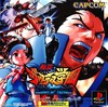 Rival Schools: United By Fate (Shiritsu Justice Gakuen: Legion Of Heroes)