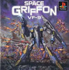 Space Griffon VF-9