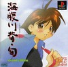 Umihara Kawase Shun: Second Edition