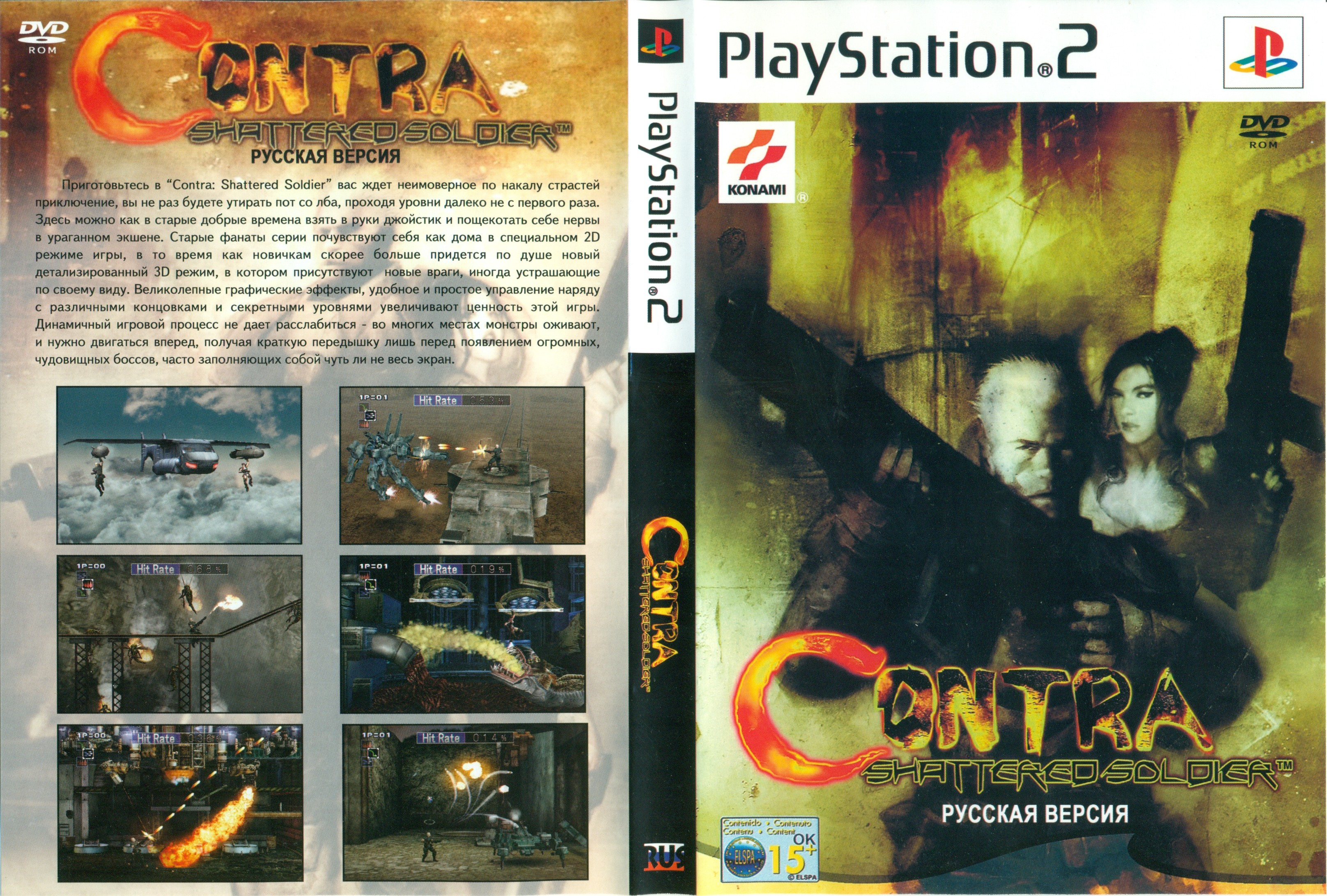 contra shattered soldier cheats