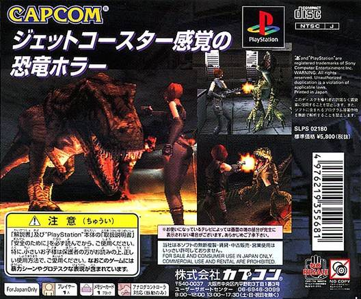 Dino Crisis [SLPS-02180] - PSX Planet: SONY PlayStation