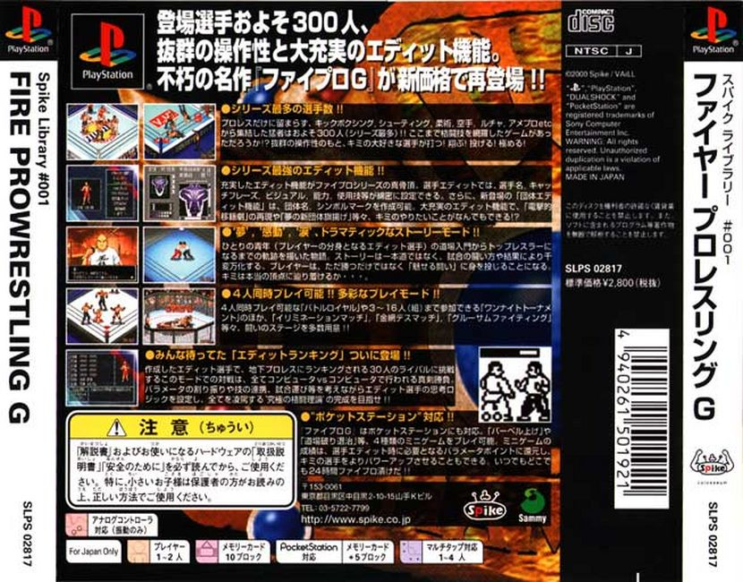 Fire Pro Wrestling G [Spike Library #001] [SLPS-02817] - PSX Planet