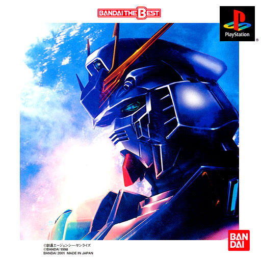 Mobile Suit Gundam Char S Counterattack Slps 01724 Psx Planet Sony Playstation Community