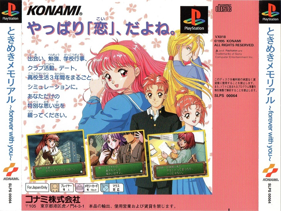 Tokimeki Memorial Forever With You Limited Edition Slps 00064 Psx Planet Sony Playstation Community