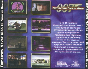 007 Tomorrow Never Dies (SLUS-00975) (Russian) (Enterity) (Back)