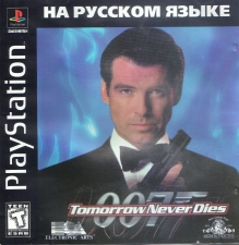 007 Tomorrow Never Dies (SLUS-00975) (Russian) (Enterity) (Front)