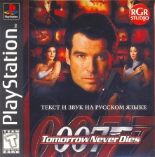 007 Tomorrow Never Dies (SLUS-00975) (Russian) (RGR Studio) (Front)