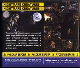 2 In 1 Nightmare Creatures 1 + 2 (Russian) (Kudos) (Back)