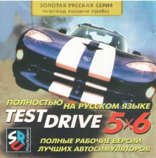 2 In 1 Test Drive 5+6 (Russian) (Русские Версии) (Front)