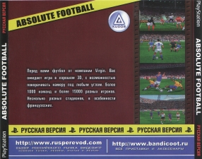 Absolute Football (SLES-01341) (Russian) (Kudos) (Back)