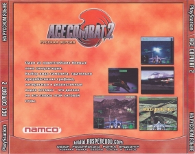 Ace Combat 2 (SLUS-00404) (Russian) (FireCross) (Back)