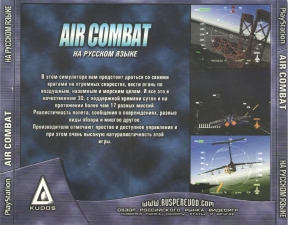Air Combat (SCES-00007) (Russian) (Kudos) (Back)