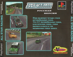 All Star Racing (SLES-03740) (Russian) (Vector) (Back)