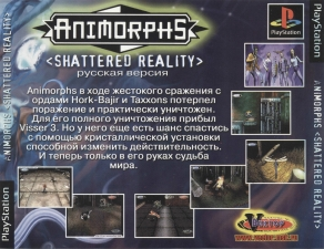 Animorphs Shattered Reality (SLUS-01010) (FullRUS) (Vector) (Back)