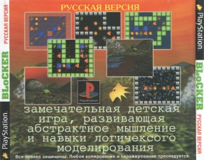BLoCKER (Russian) (Golden Leon Interactive) (Back)