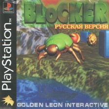BLoCKER (Russian) (Golden Leon Interactive) (Front)