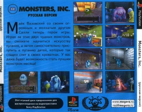 Disney-Pixar Monsters Inc. Scream Team (SCUS-94635) (Russian) (Megera/RGR Studio) (Back)