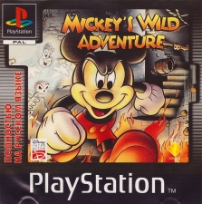 Disneys Mickeys Wild Adventure (SCES-00163) (Russian) (PainStation) (Front)