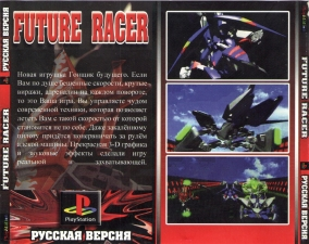 Future Racer (SLES-03508) (Russian) (All Right) (Back)