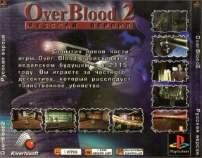 Overblood 2 (2CD) (SLES-01879-11879) (Russian) (Vector) (Back)