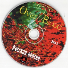 Overblood 2 (2CD) (SLES-01879-11879) (Russian) (Vector) (CD2)