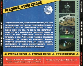 Persona Revelations Series (SLUS-00339) (Russian) (Kudos) (Back)