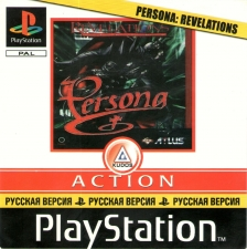 Persona Revelations Series (SLUS-00339) (Russian) (Kudos) (Front)
