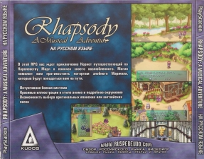 Rhapsody A Musical Adventure (SLUS-01073) (Russian) (Koteuz) (Back)
