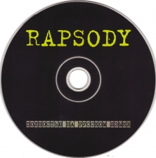 Rhapsody A Musical Adventure (SLUS-01073) (Russian) (Koteuz) (CD)