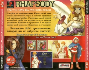 Rhapsody A Musical Adventure (SLUS-01073) (Russian) (RGR Studio) (Back)