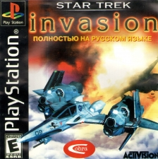 Star Trek Invasion (SLUS-00924) (FullRUS) Cobra) (Front)