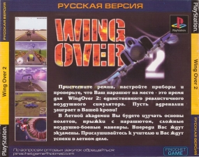 Wing Over 2 (SLES-01375) (Russian) (Pinochet Game) (Back)