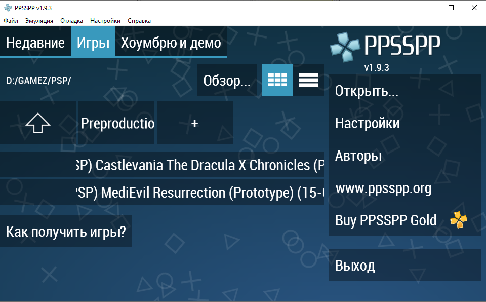 Эмулятор PlayStation Portable (PSP): PPSSPP