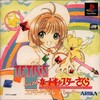 Card Captor Sakura: Eternal Heart
